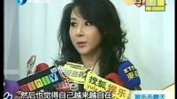 最恐怖嘟嘴照 萧蔷遭封第一20100621娱乐乐翻天