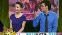 杨蓉爆料 师哥聂远也有喜感 100624 聚星坊