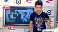 韩国花样美男金汎抵台聚会庆生 20100707 娱乐乐翻天