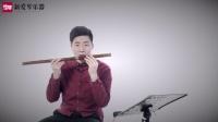 新爱琴从零开始学竹笛公益课程第三课  手型与指法讲解