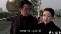 《遥远的婚约》36集预告片