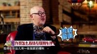 《晓敏AUTO秀》第34期:四万大叔来了!直言当年为何封杀韩路?!