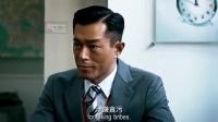 《反貪風暴2》先導預告片 周渝民打破形象首演大反派 單挑古天樂