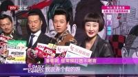每日文娱播报20160411潘粤明飞机头造型 高清