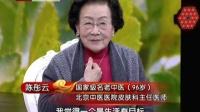长寿名医话长寿——陈彤云(一) 养生堂 160411