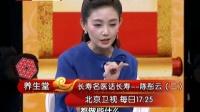 长寿名医话长寿——陈彤云(二) 养生堂 160412