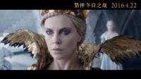 【優酷獨家】《獵神:冬日之戰》正片片段 女王姐妹的小船說翻就翻