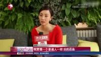 徐峥、陶虹夫妇:一个后来居上  一个退隐幕后 娱乐星天地 160414