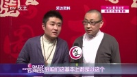 每日文娱播报20160414苗阜 王声相声专场受欢迎 高清