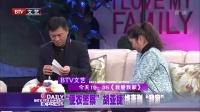 """每日文娱播报20160418""""便衣警察""""胡亚捷携妻到""""我家"""" 高清"""