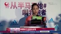 """再下一城!  张钧甯上海半程马拉松""""跑通关"""" 娱乐星天地 160419"""