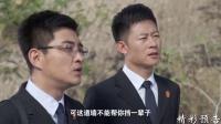 《小镇大法官》35集预告片2