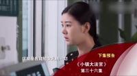 《小镇大法官》36集预告片