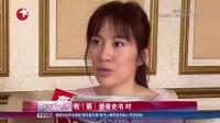 """叶璇:""""文艺女青年""""是怎样练成的 娱乐星天地 160421"""