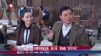 """夫妻同组难见面!樊少皇、贾晓晨""""好久不见"""" 娱乐星天地 160422"""