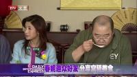 每日文娱播报20160423春妮邀众好友分享宫廷美食 高清