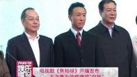 """电视剧《焦裕禄》开播发布 王洛勇为演病痛感""""自残"""" 121021"""
