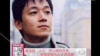 """潘粤明""""小三""""声明否认暧昧关系 夸赞哥哥为人正直顾家 121022"""