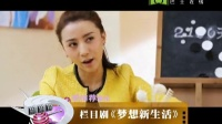 浙江卫视推出最新<梦想新生活>打造新梦想