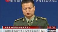 日媒:受钓鱼岛事件影响 中日暂停防务磋商