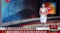 中国人民解放军驻香港部队司令员调整