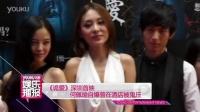 《诡爱》深圳首映 何佩瑜自爆曾在酒店被鬼压 121029