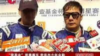 """""""壹基金""""慈善赛车 李连杰六年全勤"""