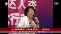 91岁老妪震撼新西兰 中国老者蓄势待发 娱乐星天地 121030 高清版
