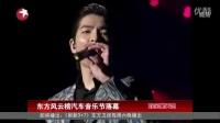 东方风云榜汽车音乐节落幕 娱乐星天地 121030 高清版