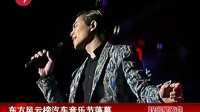 东方风云榜汽车音乐节落幕 娱乐星天地 121030