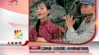 江西电影<红色恋歌>在中美电影节获奖