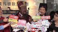 """""""包青天""""强势回归经典重现 """"包拯""""炮轰台湾剧""""很烂"""" 121101"""