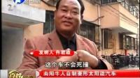 河南电视台  南阳牛人自制菱形太阳能汽车