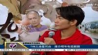 TVB三港星同台 推介电视剧
