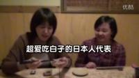 惊奇日本:像人脑般的日本料理