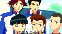 网球王子TV版39