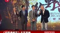 《给野兽献花》北京首映