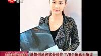 港姐倒吊致盆骨移位 TVB台庆再引争议