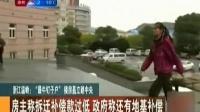 """浙江温岭:""""最牛钉子户""""楼房矗立路中央"""