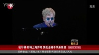 埃尔顿·约翰上海开唱 英伦金嗓子风采依旧
