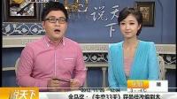 金马奖:<失恋33天>获最佳改编剧本