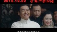 """《大上海》推出导演剪辑版MV 张学友参与制作""""钦点""""画面"""