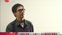 上海观众盛赞《一九四二》 冯小刚低调不提票房