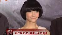 """苏妙玲首次""""触电""""当女主角"""