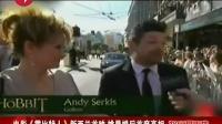 电影《霍比特人》新西兰首映 姚晨婚后首度亮相