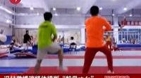 """冯喆微博演绎体操版""""航母style"""""""