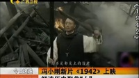 """冯小刚新片《1942》上映 解读历史聚焦""""人"""""""