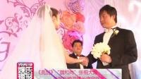 """《亮剑》""""魏和尚""""张桐大婚 新郎新娘深情长吻定终生 121130"""