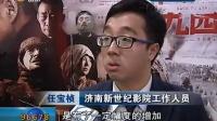 山东卫视 冯小刚大作《一九四二》上映