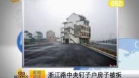 浙江路中央钉子户房子被拆